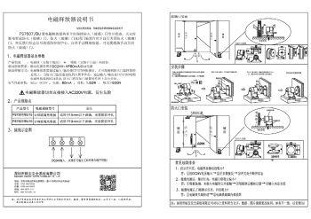 电磁释放器FS7507(玻璃门装)说明书电子画册