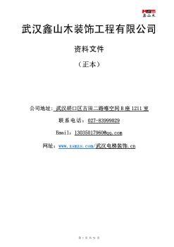 武汉鑫山木装饰工程有限公司资料图册2018(1)