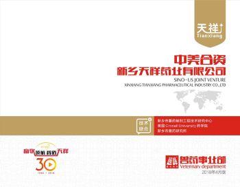 天祥画册(201804版) 电子书制作软件