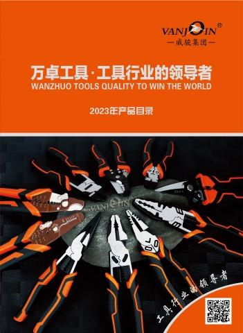 威骏电子画册2020 电子书制作软件
