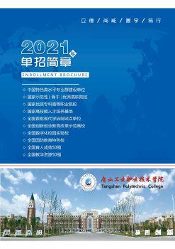 唐山工业职业技术学院2021单招简章电子宣传册