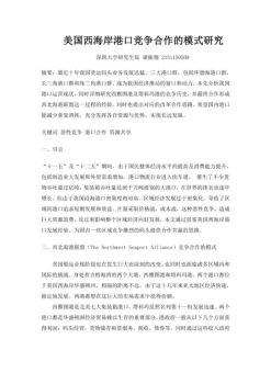 集装箱港口竞争与合作研究-谢振翔 2151150509电子书
