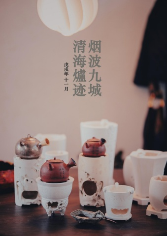 清海爐迹杳|烟波九城中 电子书制作软件