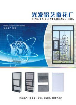 兴发铝艺窗花厂2020电子画册