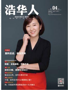 《浩华人》2019年冬季刊