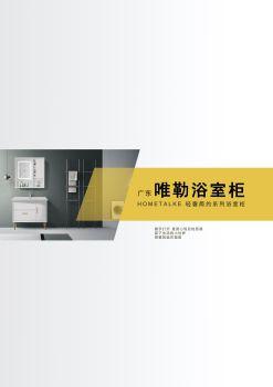 广东唯勒浴室柜电子画册