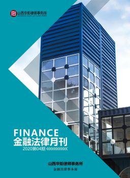 华炬金融月刊2020第04期 电子书制作软件