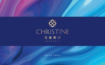 香港克裏斯汀主题酒店电子杂志