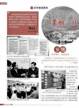 美丽_从这里出发_浙江美丽乡村建设的生动实践_翁淮南电子画册