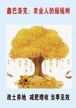 鑫巴洛克——有生命的活体肥料电子画册
