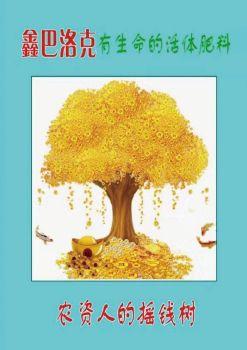 鑫巴洛克——有生命的活体肥料电子杂志