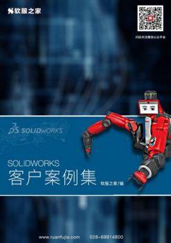 solidworks案例集,在线数字出版平台