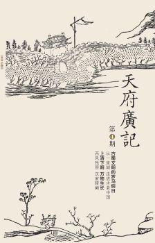 《天府广记》第4期 电子杂志制作平台