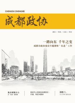 《成都政协》2018年秋季刊新,3D数字期刊阅读发布
