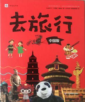 去旅行 中國版 電子書制作軟件