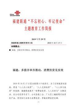 福建联通主题教育工作简报第29期(1017) 电子杂志制作平台