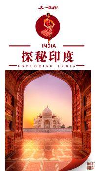 探秘印度《一点设计案例》 电子书制作软件