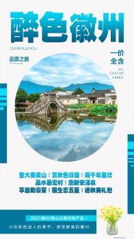 徽州色廊,在线电子相册,杂志阅读发布