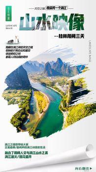山水映像,在线电子相册,杂志阅读发布