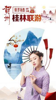 贺州桂林阳朔,在线电子相册,杂志阅读发布