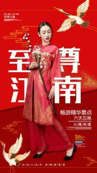 至尊江南 五天六晚《一點設計案例》 電子雜志制作平臺