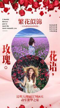 玫瑰花语,在线电子相册,杂志阅读发布