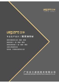 广东古工建筑企业画册