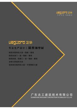 广东古工建筑技术有限公司画册