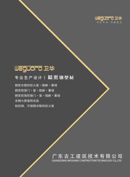 广东古工建筑技术有限公司电子画册