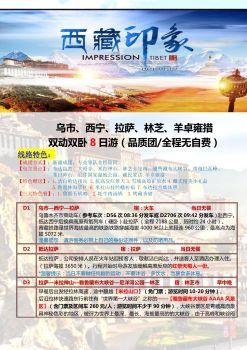 国庆-西藏:双动双卧8日(品质团无自费)电子画册