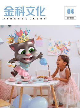 金科文化(04) 电子杂志制作平台