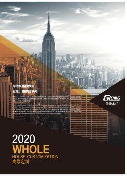 冠隆木门-2020实木复合画册 电子杂志制作软件