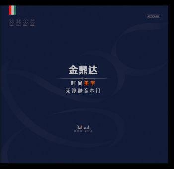 金鼎达时尚美学 无漆静音门电子画册