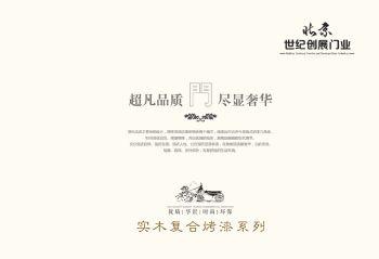 北京世纪创展 实木复合系列电子画册