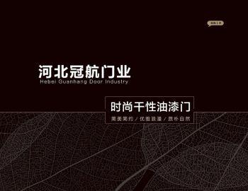 冠航门业-生态木门电子画册
