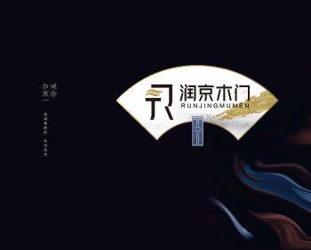 润京木门-2020-电子画册