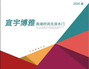 宣宇博雅 2020 生态木门电子画册