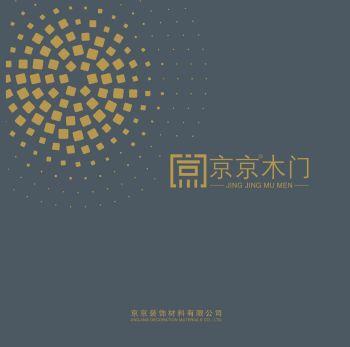 京京木门 2020 电子画册