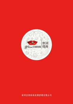 京润微商产品手册