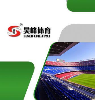 昊峰体育 户外健身器材 电子书制作软件