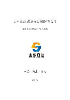 山东省工业设备安装集团有限公司 电子书制作平台