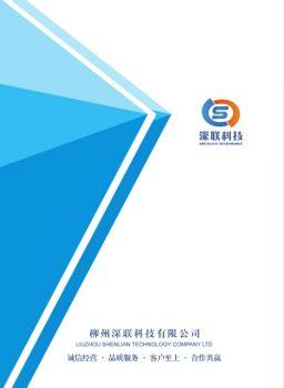 柳州深联科技有限公司宣传册