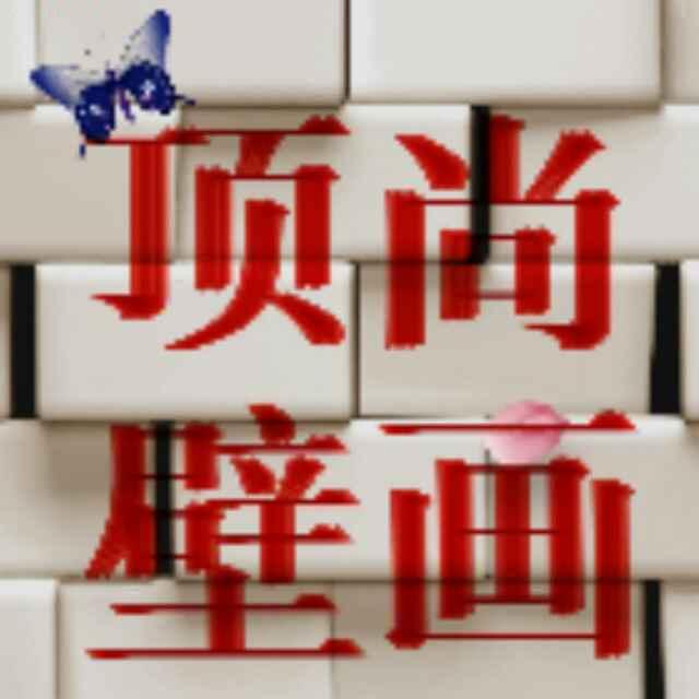 北京顶尚壁画 电子书制作软件