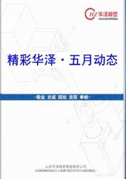 精彩華澤·五月動態,電子期刊,在線報刊閱讀發布