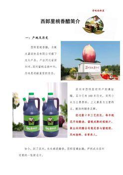 西朗里桃香醋·项目介绍