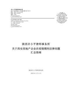 陕西许小平律师事务所关于西安房地产企业法律问题汇总电子宣传册