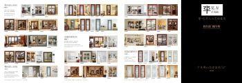 广东佛山亿万室内门厂(铝合金单张)电子画册