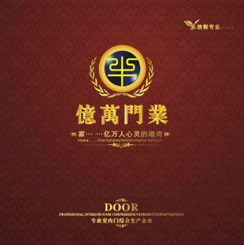 广东佛山亿万室内门厂(铝合金门窗系列)电子画册