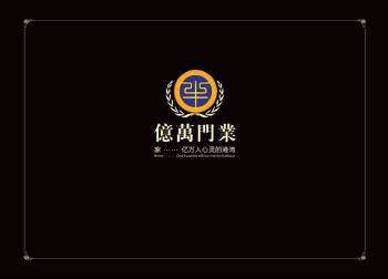 广东佛山亿万室内门厂(铝合金门系列)电子画册