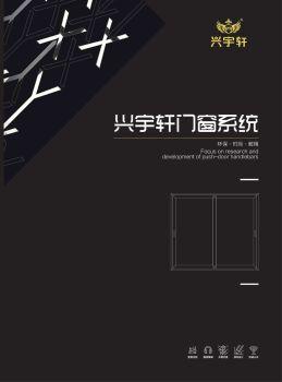 兴宇轩门窗电子画册